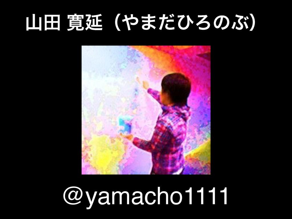 @yamacho1111 ా Ԇʢ·ͩͻΖͷͿʣ