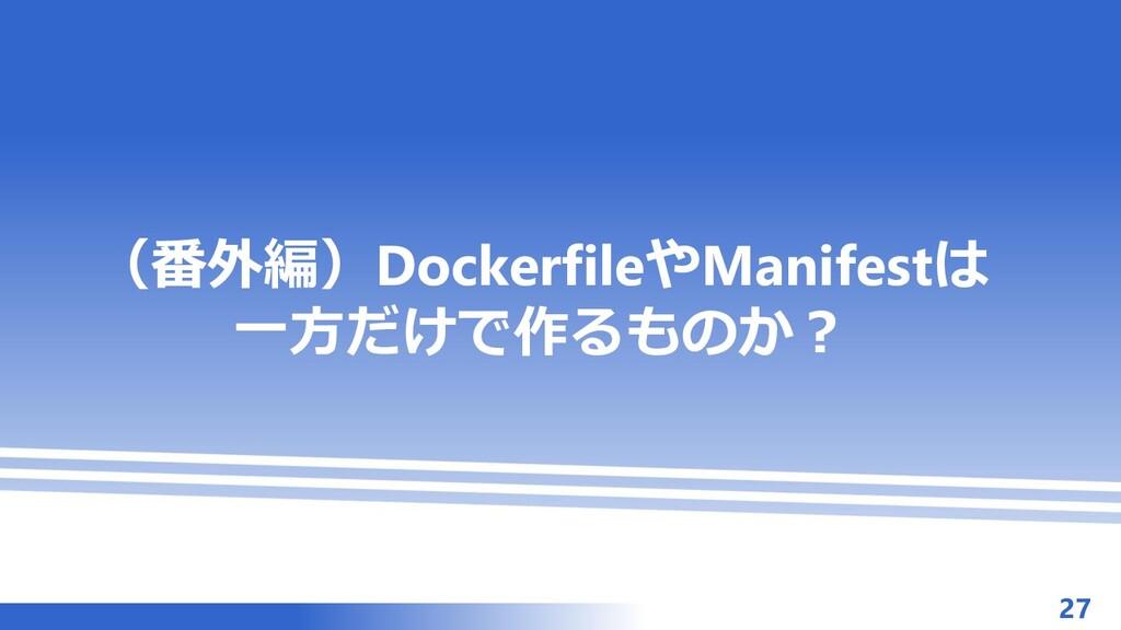マスター タイトルの書式設定 (番外編)DockerfileやManifestは 一方だけで作...