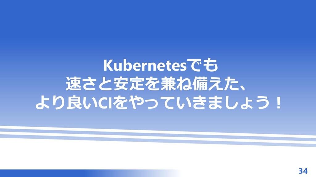 マスター タイトルの書式設定 Kubernetesでも 速さと安定を兼ね備えた、 より良いCI...