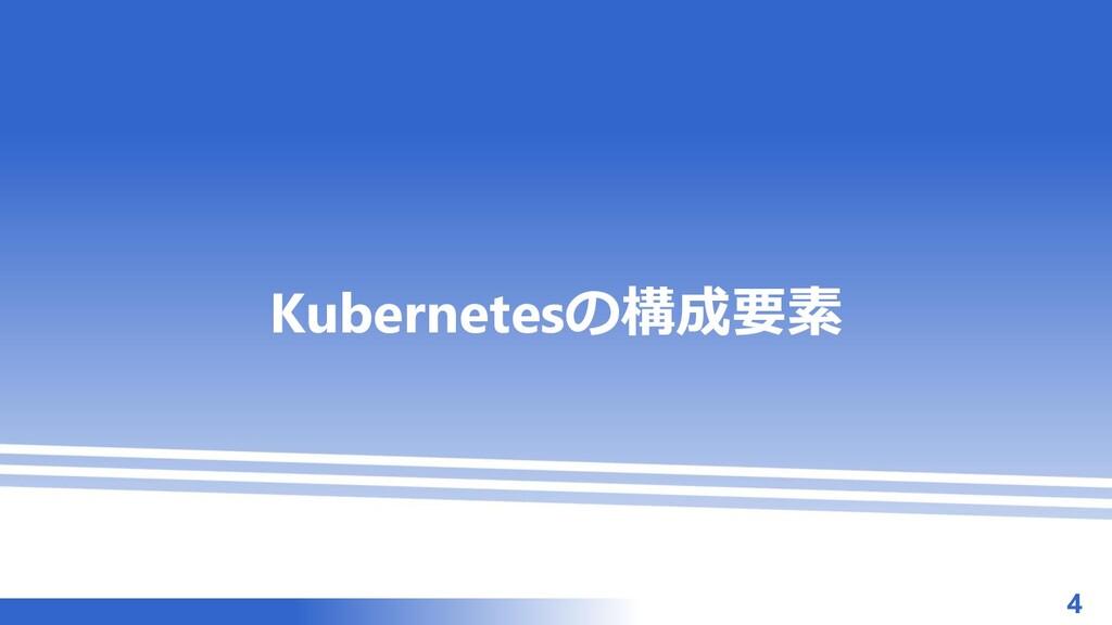 マスター タイトルの書式設定 Kubernetesの構成要素 4