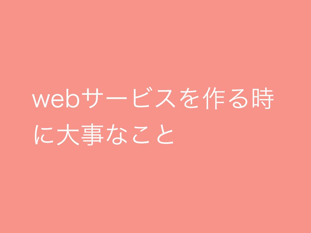 XFCαʔϏεΛ࡞Δ ʹେͳ͜ͱ