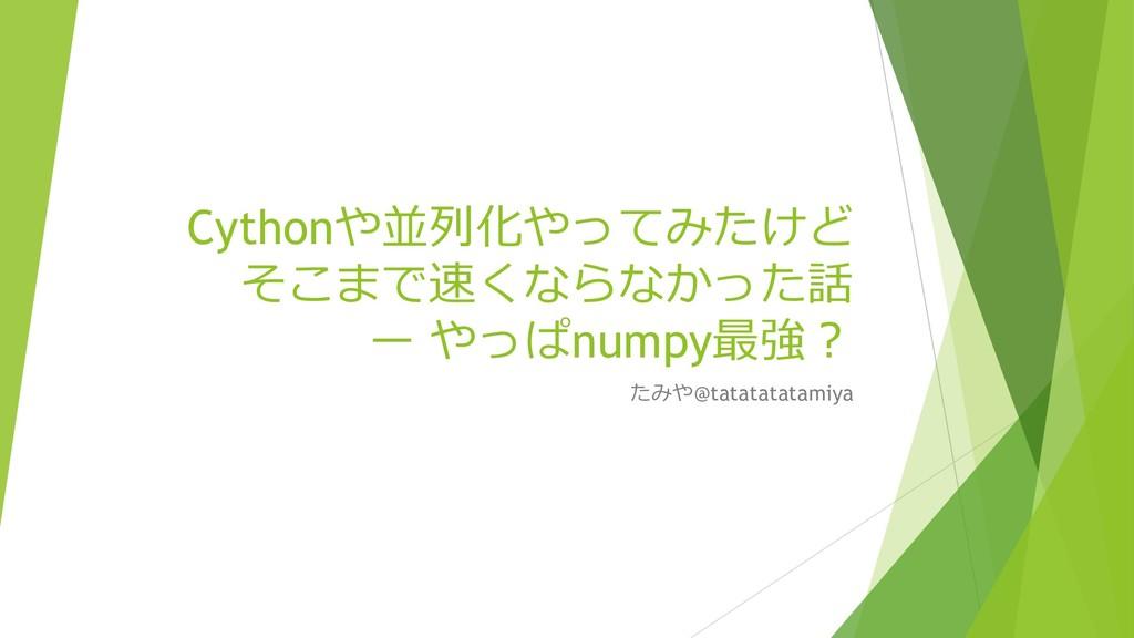 Cython        numpy ...