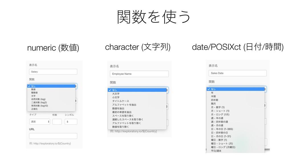 ؔΛ͏ numeric () character (จྻ) date/POSIXct...