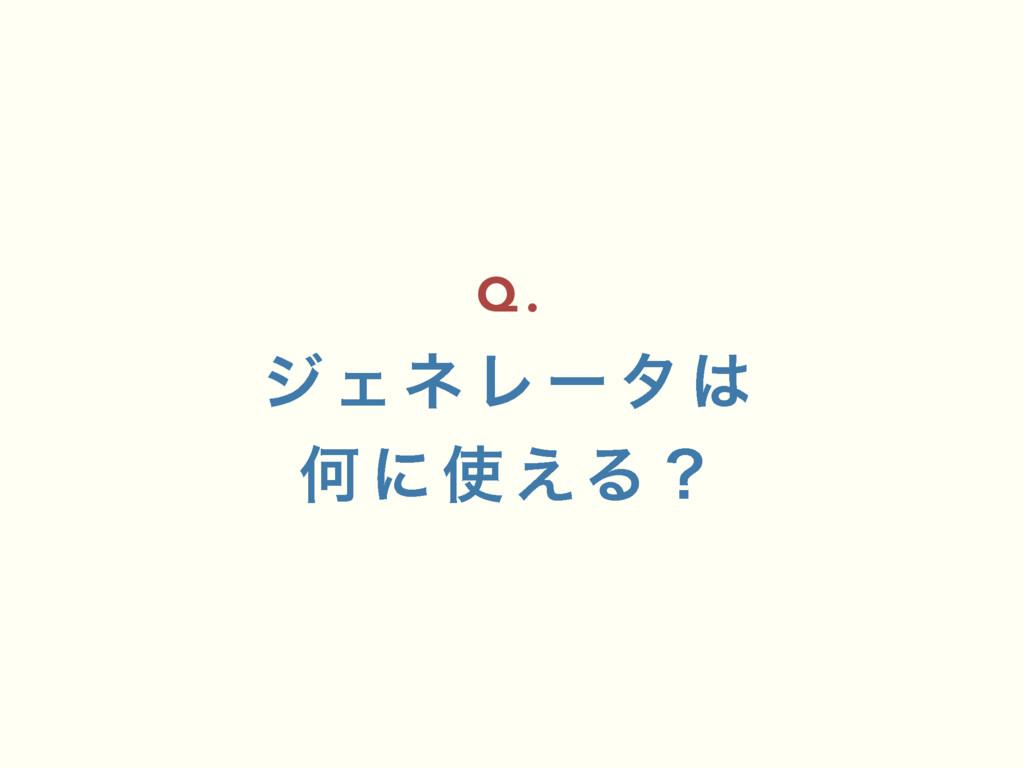 Q . δΣω Ϩ ʔ λ  Կ ʹ  ͑Δʁ