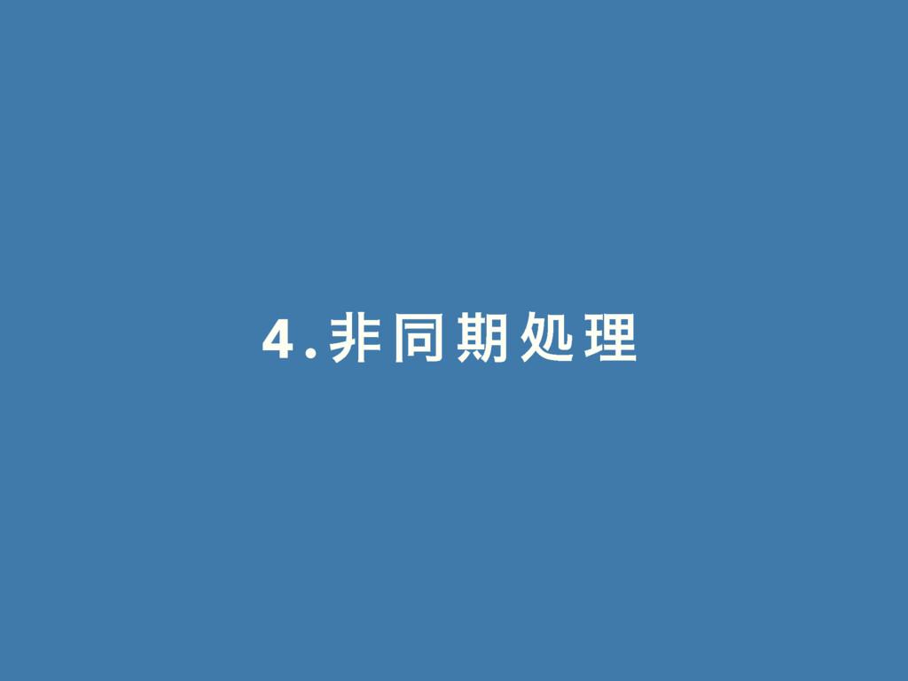 4 . ඇ ಉ ظ ॲ ཧ