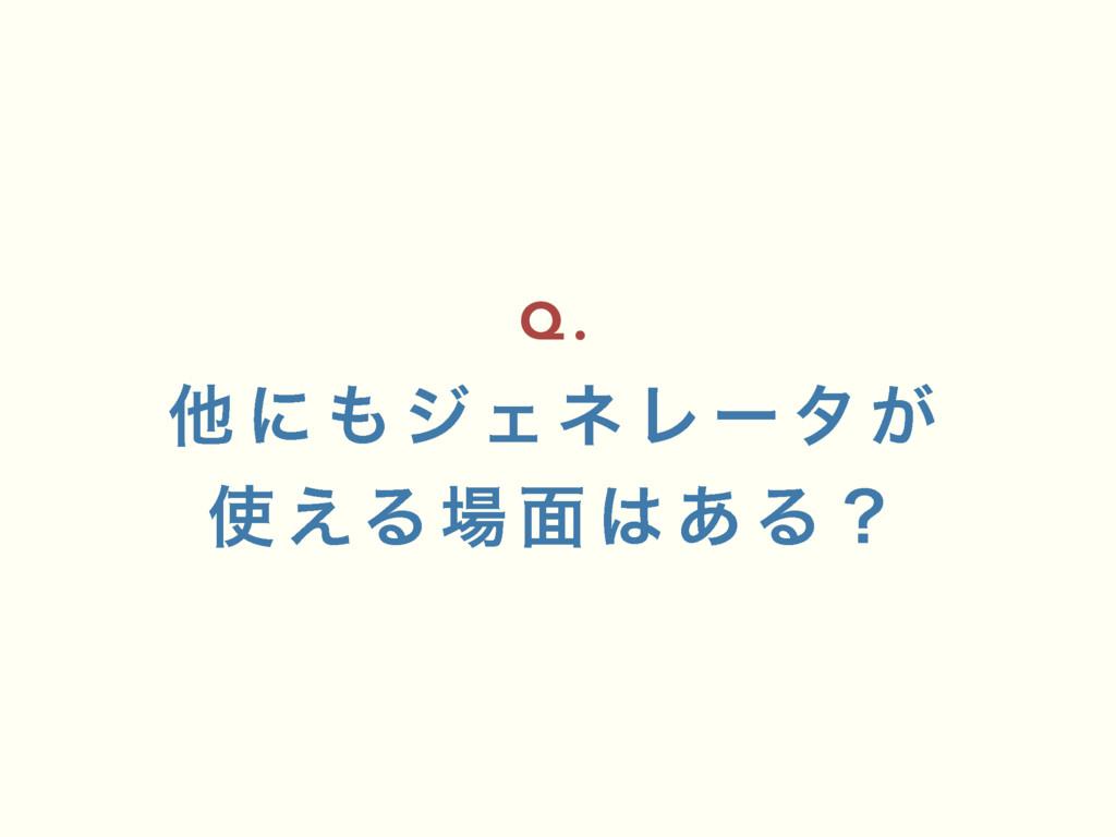 Q . ଞ ʹ  δΣω Ϩ ʔ λ ͕  ͑Δ  ໘  ͋ Δʁ