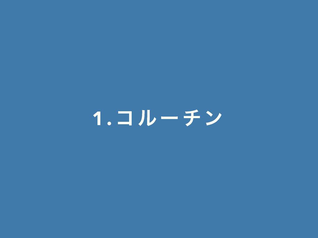 1 . ί ϧ ʔ νϯ