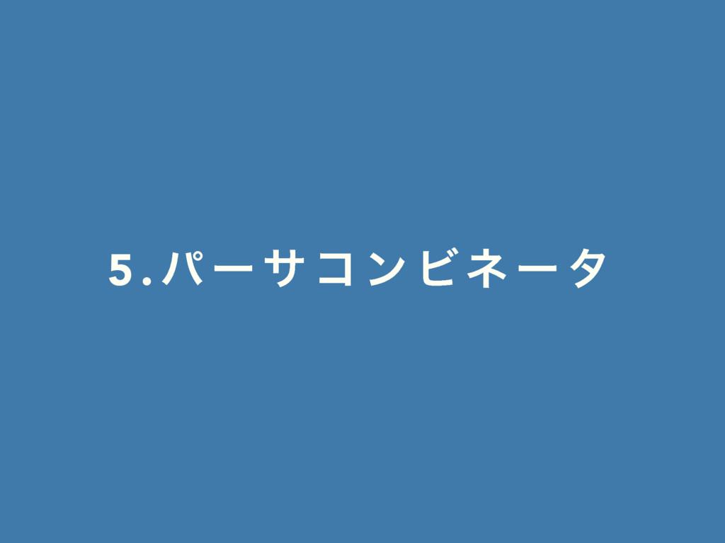 5 . ύ ʔ α ί ϯ Ϗω ʔ λ