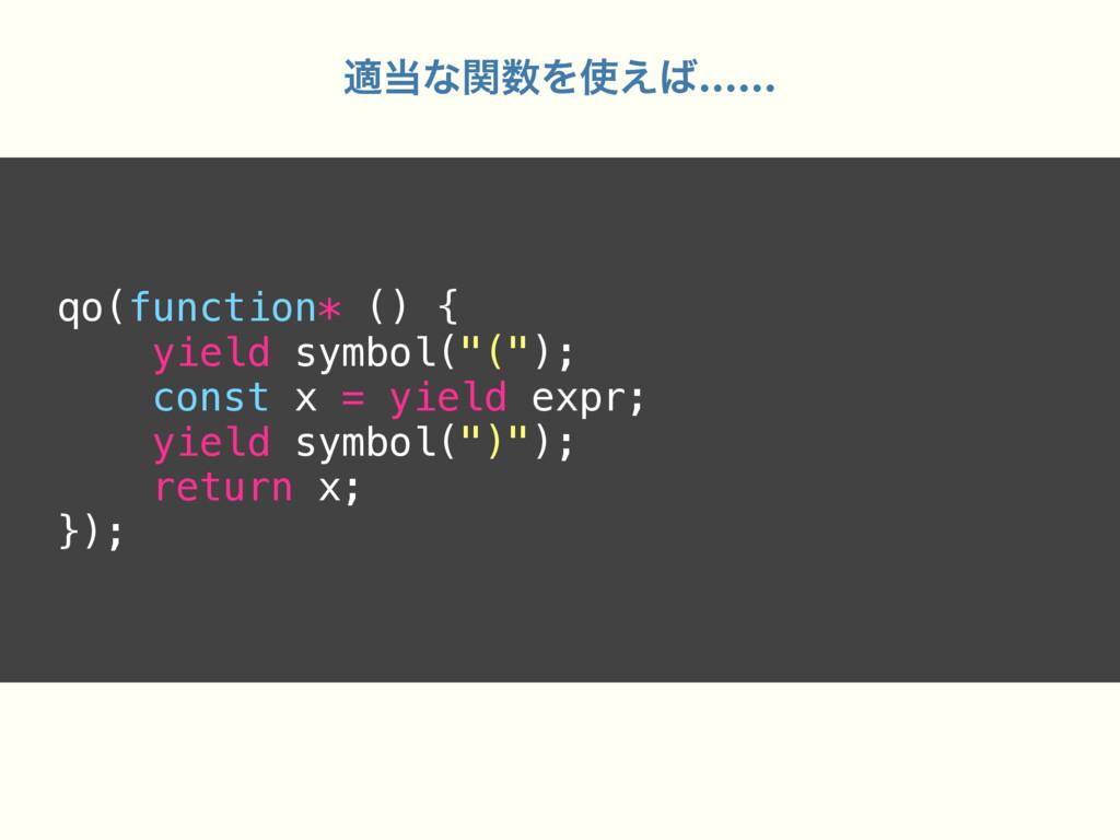 """qo(function* () { yield symbol(""""(""""); const x = ..."""