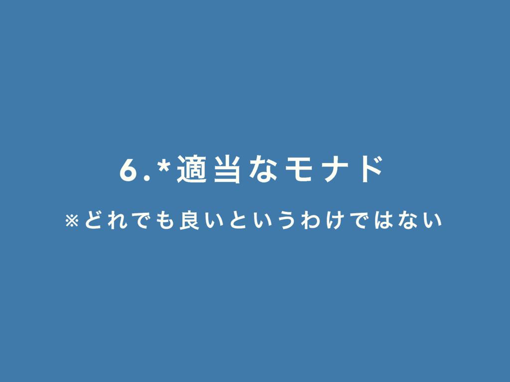 6 . * ద  ͳ Ϟ φ υ ※ Ͳ ΕͰ  ྑ ͍ ͱ ͍ ͏ Θ ͚ Ͱ  ͳ ͍