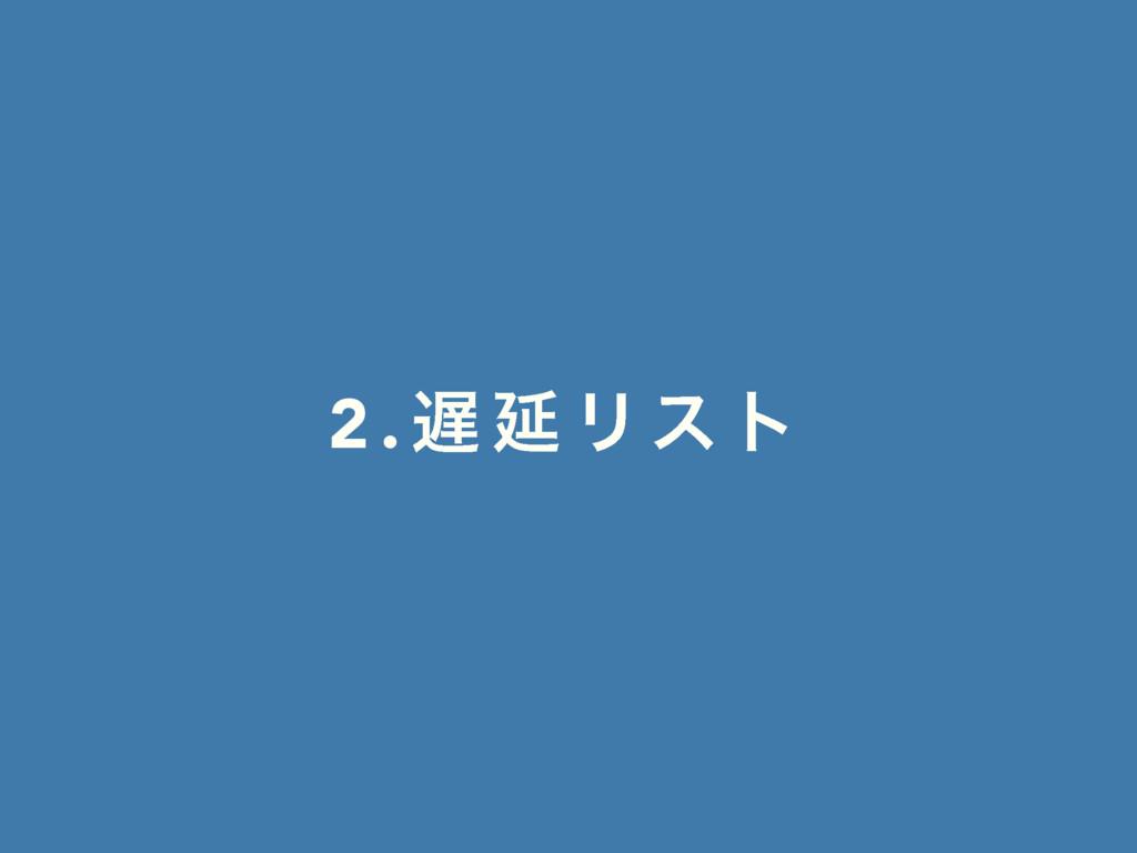 2 .  Ԇ Ϧε τ