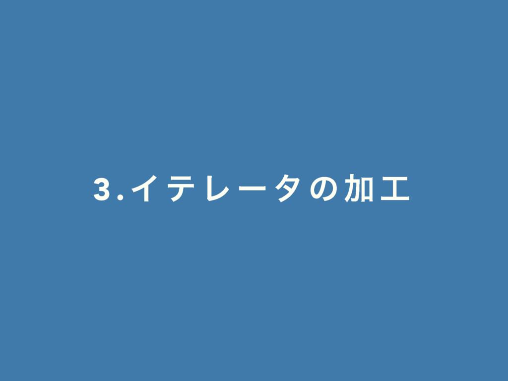 3 . Π ς Ϩ ʔ λ ͷ Ճ 