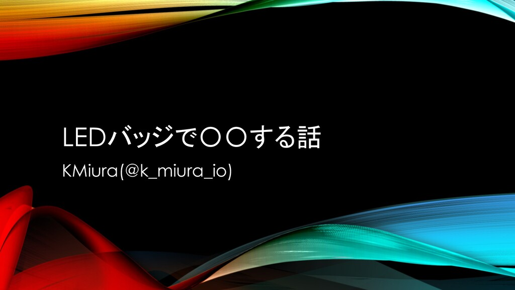 LEDバッジで〇〇する話 KMiura(@k_miura_io)