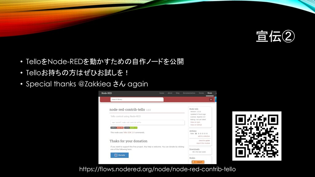 宣伝② • TelloをNode-REDを動かすための自作ノードを公開 • Telloお持ちの...