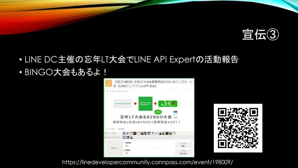 宣伝③ • LINE DC主催の忘年LT大会でLINE API Expertの活動報告 • B...