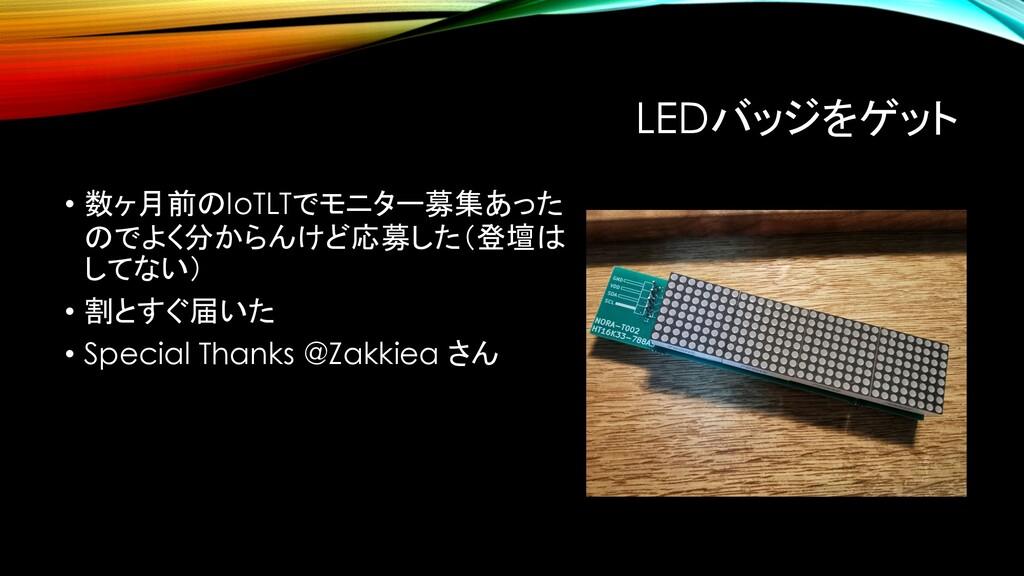 LEDバッジをゲット • 数ヶ月前のIoTLTでモニター募集あった のでよく分からんけど応募し...