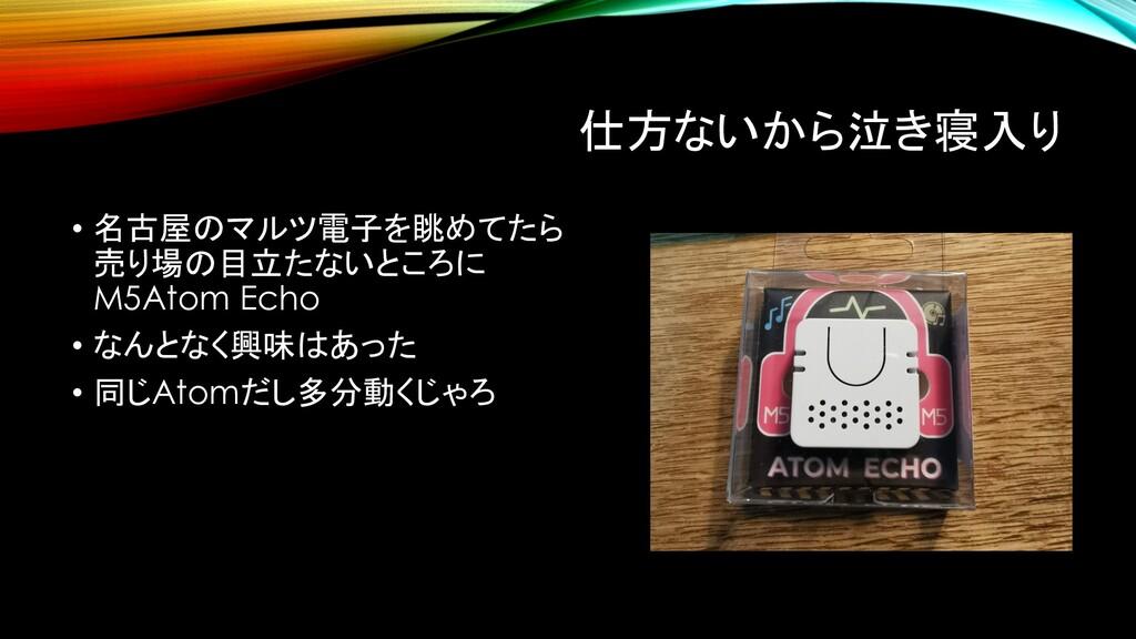 仕方ないから泣き寝入り • 名古屋のマルツ電子を眺めてたら 売り場の目立たないところに M5A...