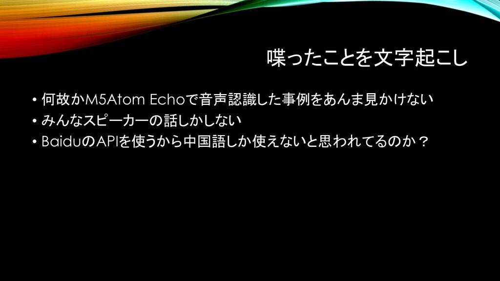 喋ったことを文字起こし • 何故かM5Atom Echoで音声認識した事例をあんま見かけない ...
