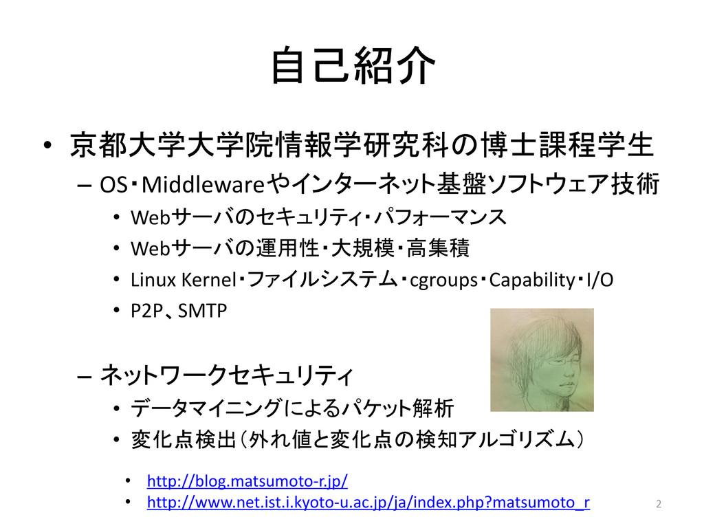 自己紹介 • 京都大学大学院情報学研究科の博士課程学生 – OS・Middlewareやインタ...