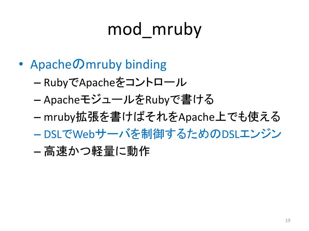 mod_mruby • Apacheのmruby binding – RubyでApacheを...
