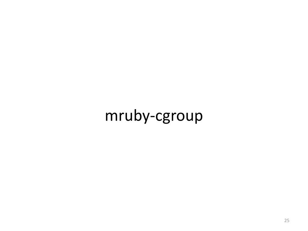 mruby-cgroup 25
