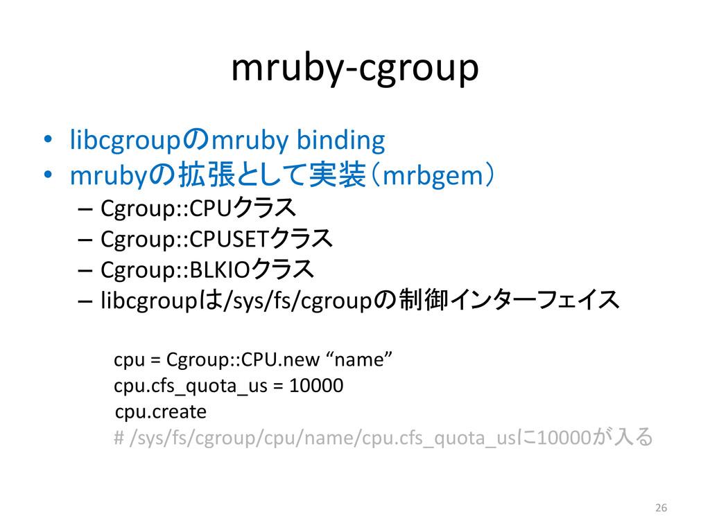 mruby-cgroup 26 • libcgroupのmruby binding • mru...