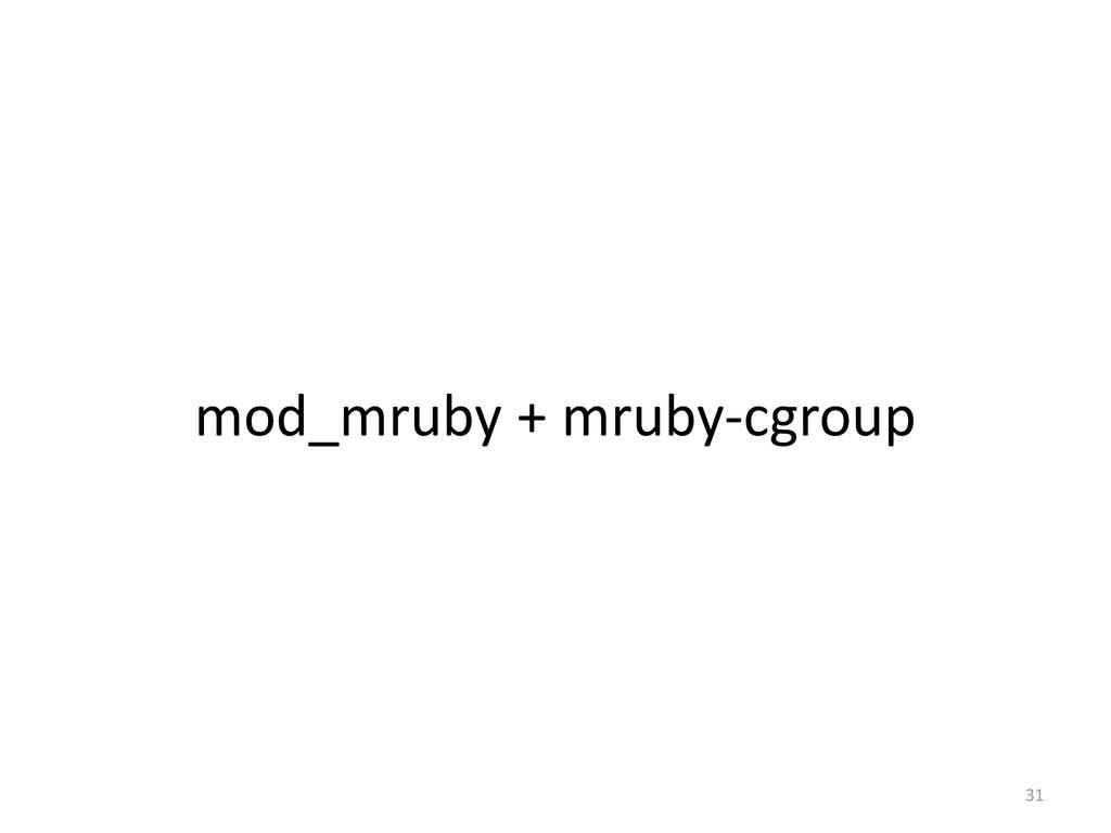 mod_mruby + mruby-cgroup 31