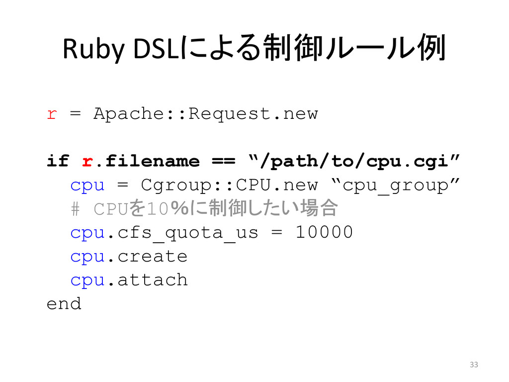 Ruby DSLによる制御ルール例 33 r = Apache::Request.new if...