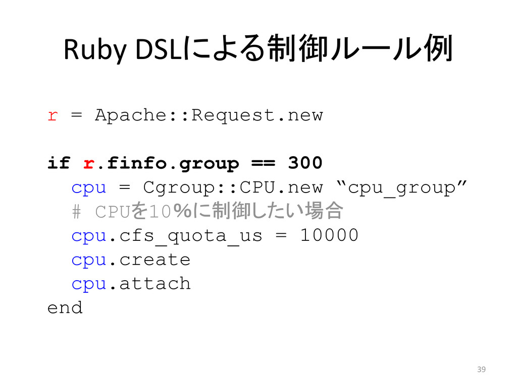Ruby DSLによる制御ルール例 39 r = Apache::Request.new if...