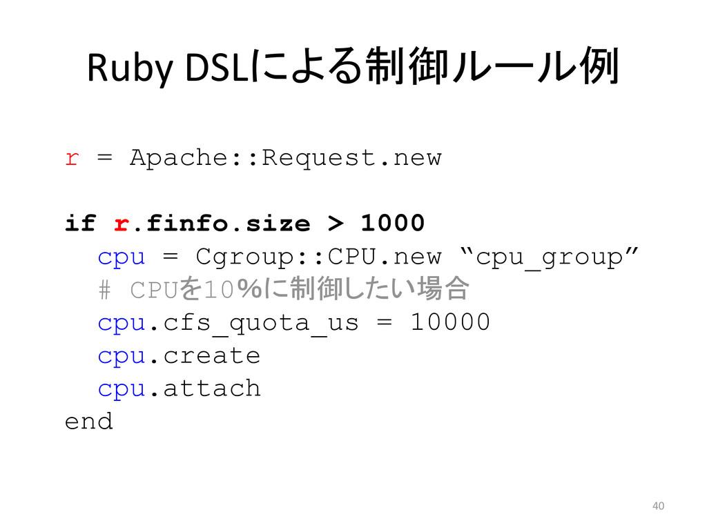 Ruby DSLによる制御ルール例 40 r = Apache::Request.new if...