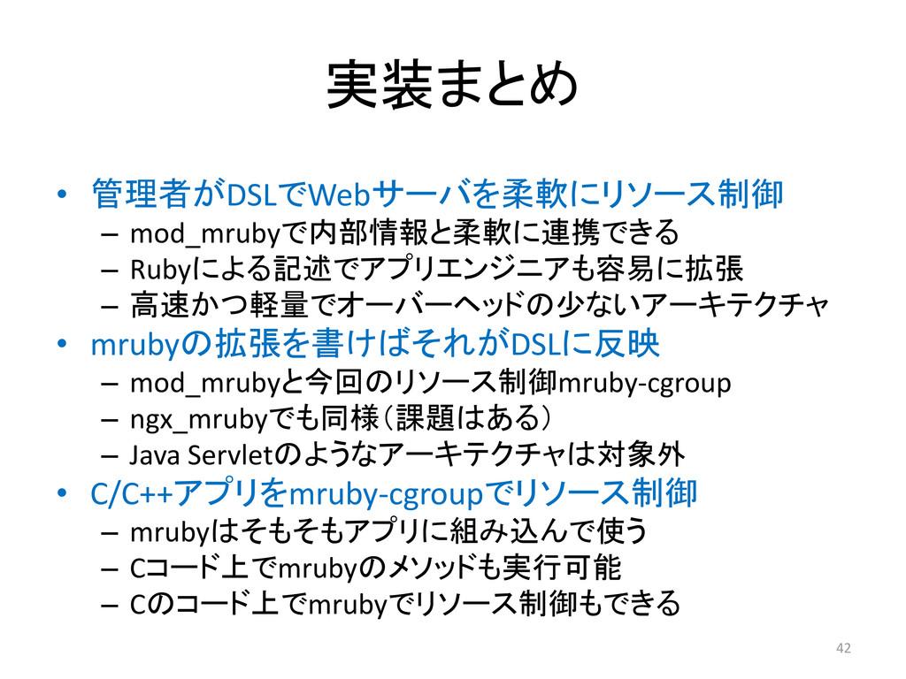 実装まとめ • 管理者がDSLでWebサーバを柔軟にリソース制御 – mod_mrubyで内部...