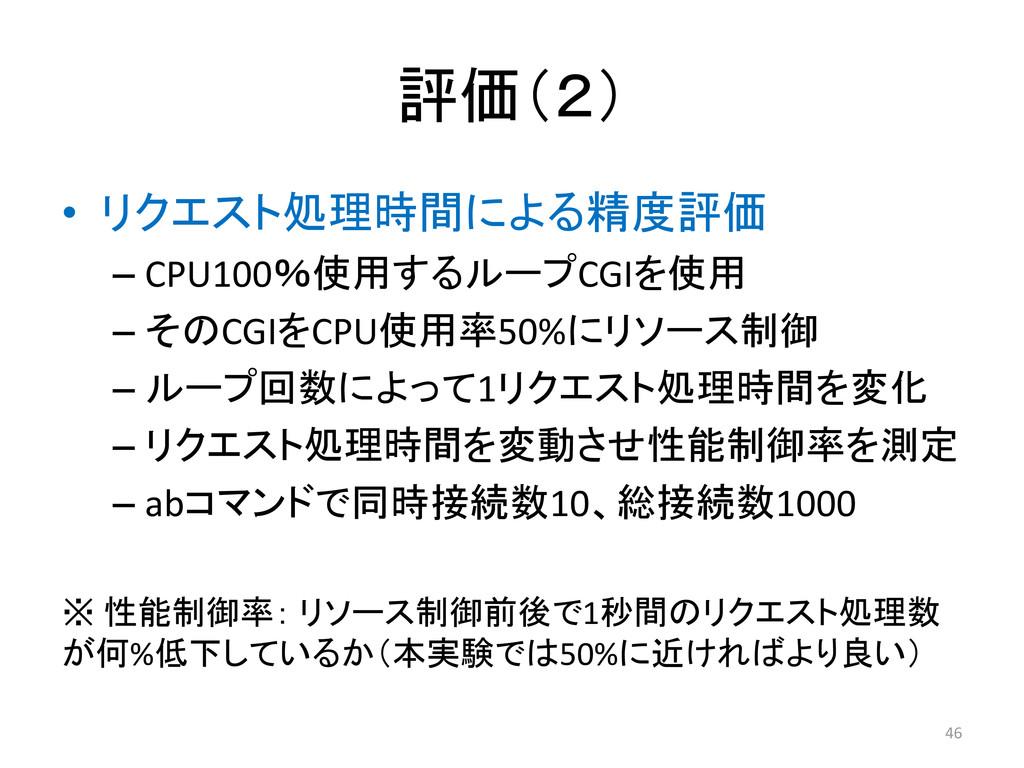 評価(2) • リクエスト処理時間による精度評価 – CPU100%使用するループCGIを使用...