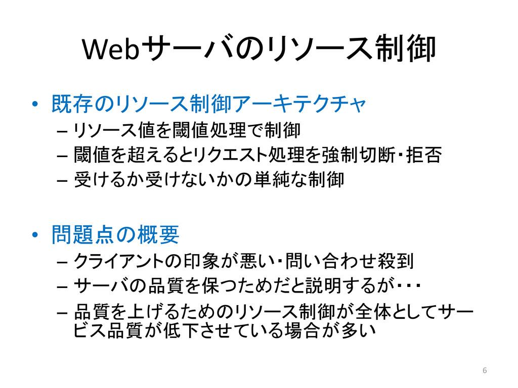 Webサーバのリソース制御 • 既存のリソース制御アーキテクチャ – リソース値を閾値処理で制...