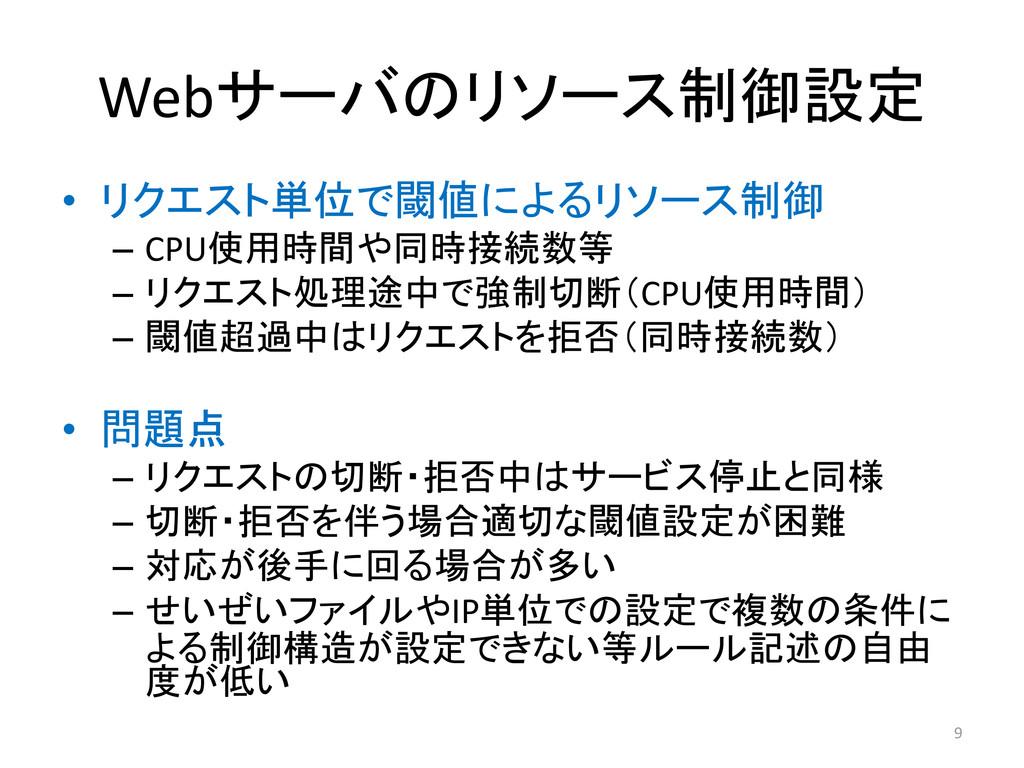 Webサーバのリソース制御設定 • リクエスト単位で閾値によるリソース制御 – CPU使用時間...