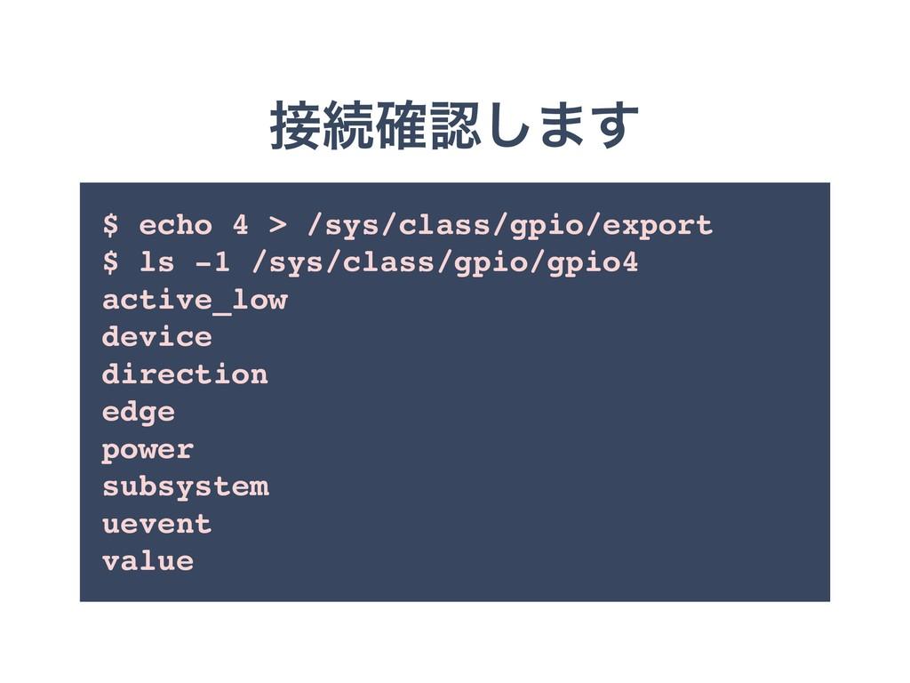ଓ֬͠·͢ $ echo 4 > /sys/class/gpio/export $ ls ...