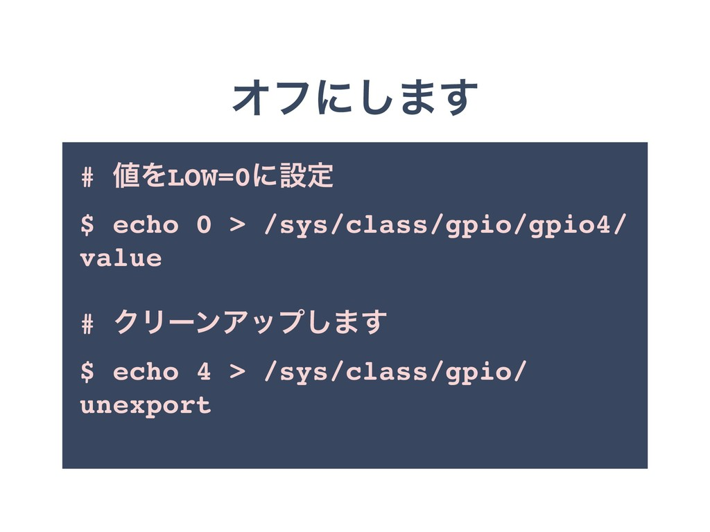 Φϑʹ͠·͢ # ΛLOW=0ʹઃఆ $ echo 0 > /sys/class/gpio/...