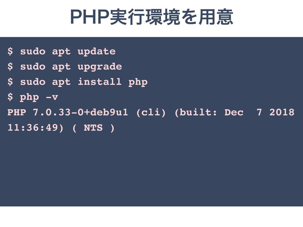 1)1࣮ߦڥΛ༻ҙ $ sudo apt update $ sudo apt upgrade...