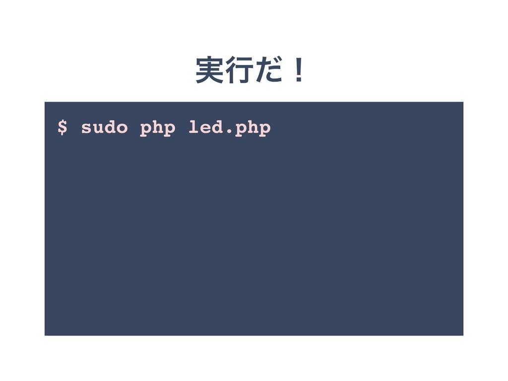 ࣮ߦͩʂ $ sudo php led.php