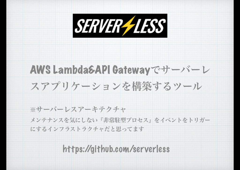 AWS Lambda&API GatewayͰαʔόʔϨ εΞϓϦέʔγϣϯΛߏங͢Δπʔϧ ...