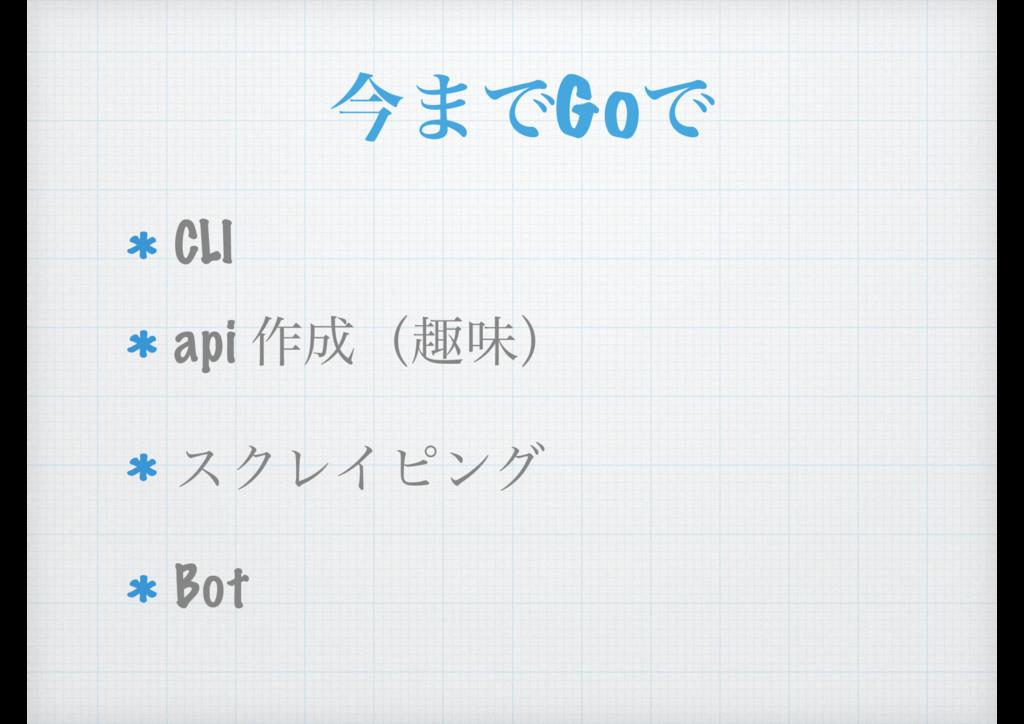 ࠓ·ͰGoͰ CLI api ࡞ʢझຯʣ εΫϨΠϐϯά Bot
