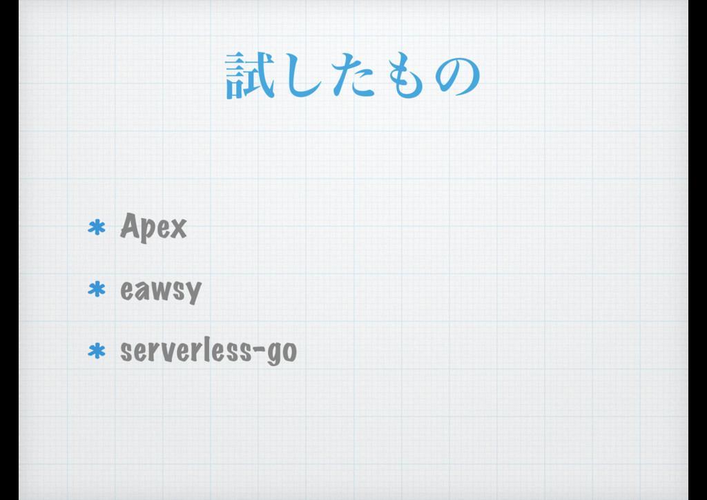 ࢼͨ͠ͷ Apex eawsy serverless-go