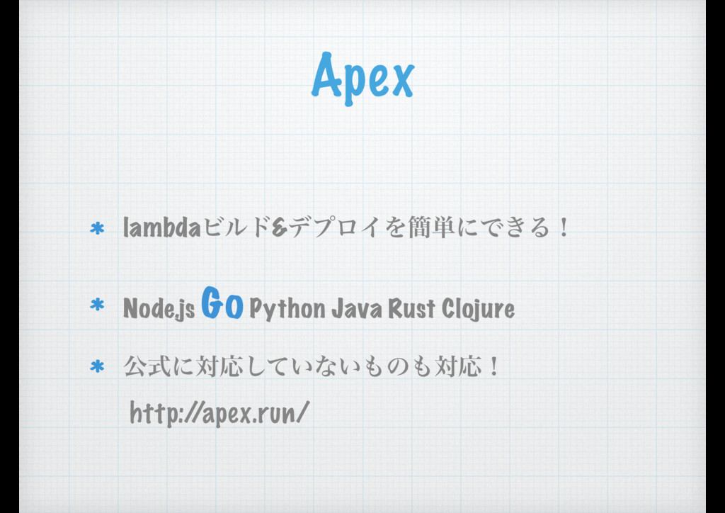 Apex lambdaϏϧυ&σϓϩΠΛ؆୯ʹͰ͖Δʂ Node.js Go Python J...
