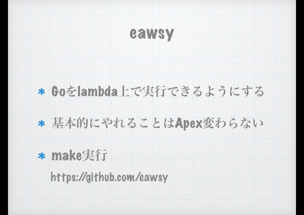 eawsy GoΛlambda্Ͱ࣮ߦͰ͖ΔΑ͏ʹ͢Δ جຊతʹΕΔ͜ͱApexมΘΒͳ͍...