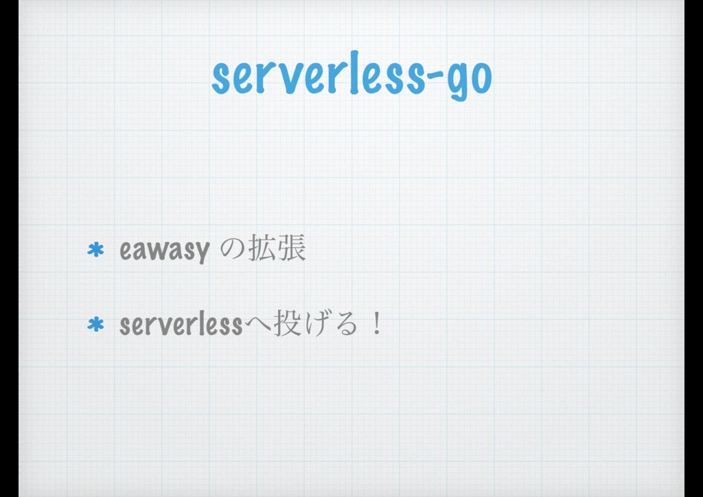 serverless-go eawasy ͷ֦ு serverless͛Δʂ