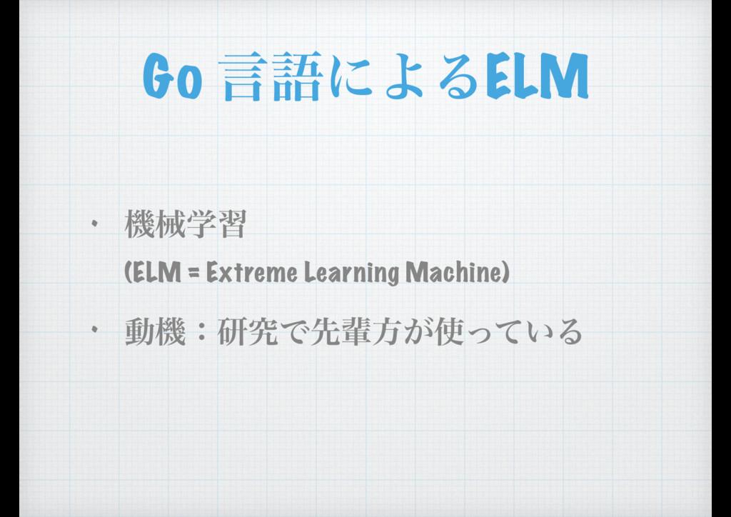 Go ݴޠʹΑΔELM • ػցֶश (ELM = Extreme Learning Mac...