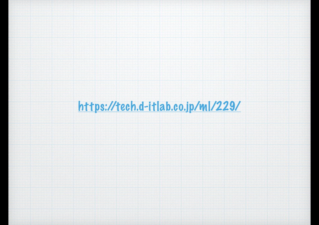https:/ /tech.d-itlab.co.jp/ml/229/