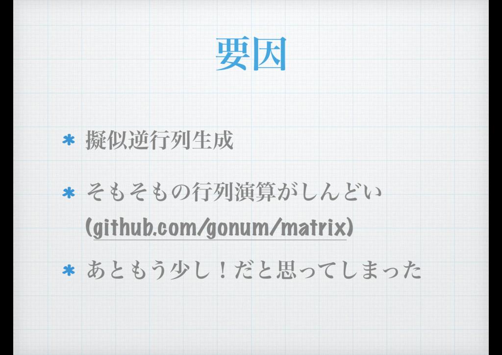 ཁҼ ٖٯߦྻੜ ͦͦͷߦྻԋ͕͠ΜͲ͍ (github.com/gonum/ma...