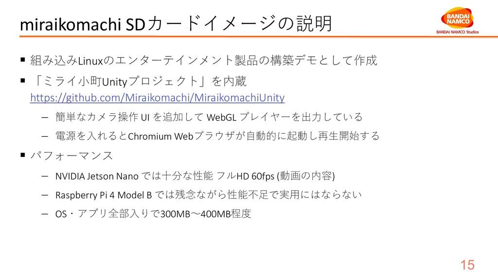 miraikomachi SDカードイメージの説明 ▪ 組み込みLinuxのエンターテインメン...
