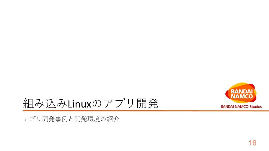 組み込みLinuxのアプリ開発 アプリ開発事例と開発環境の紹介