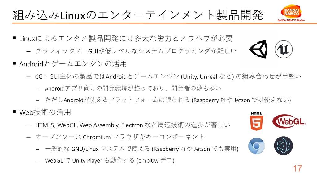 組み込みLinuxのエンターテインメント製品開発 ▪ Linuxによるエンタメ製品開発には多大...